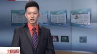 北京日报:淡定哥送无胃妻9999祝福