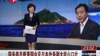 国务委员戴秉国会见日本外务副大臣山口壮