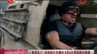 《敢死队2》终极版片花曝光 9月4日登陆国内银幕