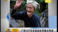 广西127岁老妪成世界最长寿者