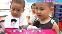 """幼儿园小朋友心中""""完美五官""""男歌手排名"""