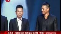 """《白鹿原》宣传连轴转 陕西媳妇张雨绮""""卖乖"""""""