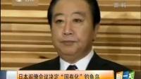 """日本阁僚会议决定""""国有化""""钓鱼岛"""