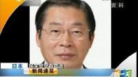 日本民主党党首四名候选人确
