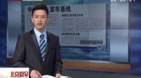 中国出手 宣布基线