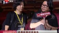 高晓松作品音乐会 台前幕后大揭秘