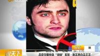 """电影<黑衣女人>即将上映 """"哈利·波特""""变身律师熟男"""