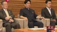 日本首相承认误判局势 拟派特使赴华沟通[东方午新闻]
