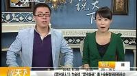 电影<霍比特人1>新曝剧照 主角齐亮相