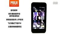 MIUI 2.9.21更新推荐