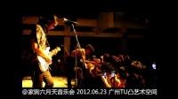 家驹六月天音乐会2012年巡演广州站三个月纪念版发布《金属狂人》
