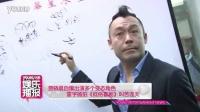 贾晓晨自爆出演多个变态角色 雷宇扬拍《低俗喜剧》叫苦连天 120923