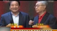 赵本山助阵相声大赛 董卿刘谦倾情献唱