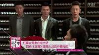 任重大秀老北京土话 首度回应《北京青年》演员入北京户籍传闻 120926