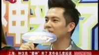"""上海:钟汉良""""爱神""""来了 发布会几度延误"""