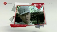 《中国骑兵》30集预告