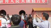 """[故宫]十一黄金周18万游客""""挤爆""""故宫"""