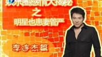 娱乐圈感情大揭秘之明星也患妻管严:李连杰篇