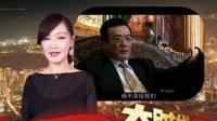 贵州卫视《大时代》第六集