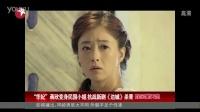"""""""华妃""""蒋欣变身民国小姐 抗战新剧《边城》杀青"""