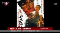 新版《古惑仔》香港热拍