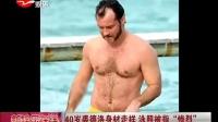 """40岁裘德洛身材走样 泳照被指""""惨烈"""""""