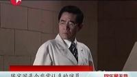 《强者风范》热播陈宝国父子飙戏