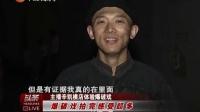 主播辛凯横店体验爆破戏:辛凯探访《铁血尖刀》剧组