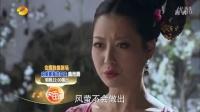凰图腾 29-30集 预告 湖南卫视版