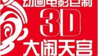 《大闹天宫3D》即将盛大首映 汇聚超强明星阵容配音 120106