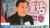 2012年CCTV网络春晚 筹备完毕 6号开始录制