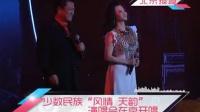 """少数民族""""风情 天韵""""演唱会在京开唱 120109"""
