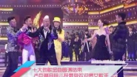 十大劲歌金曲圆满结束 古巨基容祖儿获最受欢迎男女歌手 120109