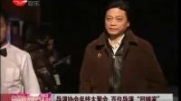 """导演协会年终大聚会 百位导演""""回娘家"""""""