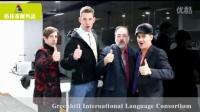 美国格林希尔-您最好的国际语言学习朋友