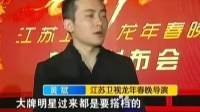 """江苏卫视龙年春晚 明星流行玩""""混搭"""""""