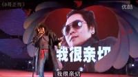 [拍客]《中国蓝买卖》有续集啦!浙江卫视年会-B哥正传-关注广大剩男青年,我是你的李云龙,你是我的苍井空!