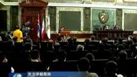 内贾德访问古巴会晤劳尔