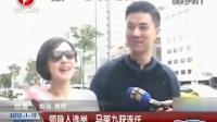 台湾领导人选举 马英九获连任