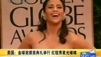 美国金球奖颁奖典礼举行 红毯秀星光璀璨