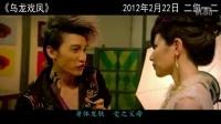 《乌龙戏凤2012》内地版预告 九孔玩摇滚陈怡蓉卖槟榔