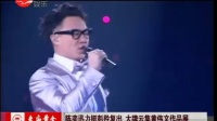 陈奕迅力挺彭羚复出 大牌云集黄伟文作品展