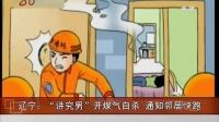 """辽宁:""""讲究男""""开煤气自杀  通知邻居快跑[共度晨光]"""
