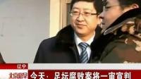 辽宁:足坛腐败案将一审宣判