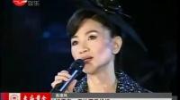 """《凤飞飞纪念音乐会》举行 众星追忆""""帽子歌后"""""""