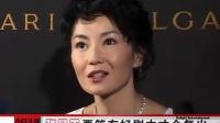 张曼玉娱乐现场否认龙年完婚