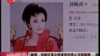 姚明 刘晓庆等众明星呼吁停止活熊取胆