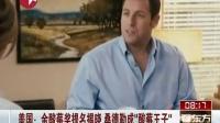 """美国 金酸莓奖提名揭晓 桑德勒成""""酸莓王子"""""""