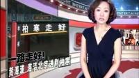 黄海波 海清北京送别柏寒