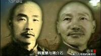 蒋介石和他的高官们之韩复榘 120229